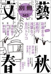 別冊文藝春秋 電子版27号