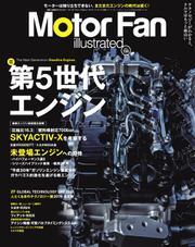 Motor Fan illustrated(モーターファン・イラストレーテッド) (Vol.155)