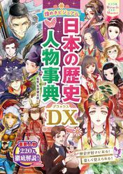 ミラクルマスター 煌めきビジュアル 日本の歴史人物事典DX