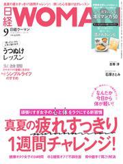 日経ウーマン (2019年9月号)
