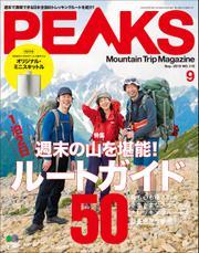 PEAKS(ピークス) (2019年9月号)