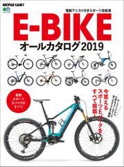 E-BIKEオールカタログ2019