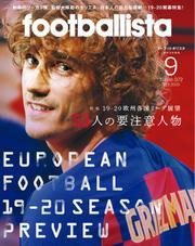 footballista(フットボリスタ) (2019年9月号)