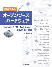 体験する!! オープンソースハードウェア NanoPi NEO, Arduino他で楽しむIoT設計