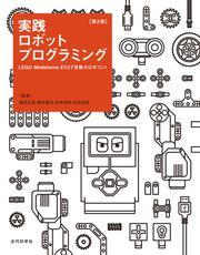 実践ロボットプログラミング 第2版 LEGO Mindstorms EV3で目指せロボコン!