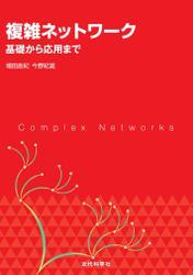 複雑ネットワーク 基礎から応用まで