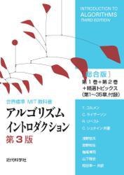 世界標準MIT教科書|アルゴリズムイントロダクション 第3版 総合版