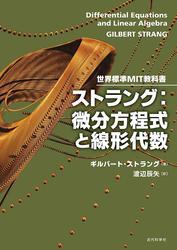 世界標準MIT教科書|ストラング:微分方程式と線形代数 ●