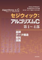 セジウィック:アルゴリズムC 第1〜4部 基礎・データ構造・整列・探索