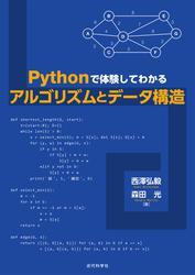 Pythonで体験してわかるアルゴリズムとデータ構造