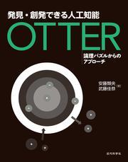 発見・創発できる人工知能 Otter 論理パズルからのアプローチ