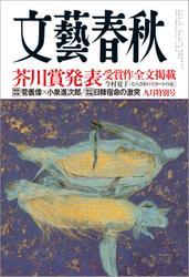 文藝春秋2019年9月号