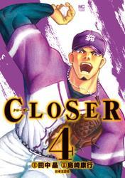 CLOSER〜クローザー〜