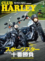 CLUB HARLEY(クラブハーレー) (2019年9月号)