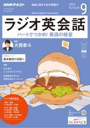 NHKラジオ ラジオ英会話2019年9月号【リフロー版】