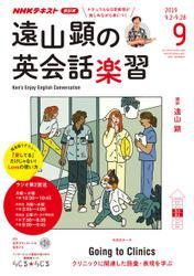 NHKラジオ 遠山顕の英会話楽習2019年9月号【リフロー版】