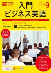 NHKラジオ 入門ビジネス英語2019年9月号【リフロー版】