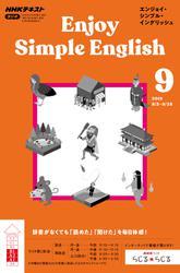 NHKラジオ エンジョイ・シンプル・イングリッシュ2019年9月号【リフロー版】
