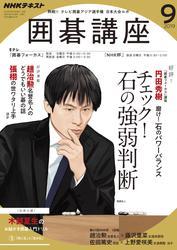 NHK 囲碁講座2019年9月号【リフロー版】