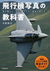飛行機写真の教科書 (2019/08/02)