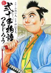 新・弐十手物語