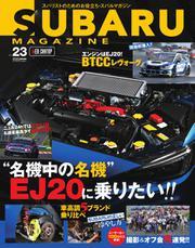 SUBARU MAGAZINE(スバルマガジン) (Vol.23)