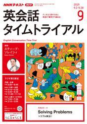 NHKラジオ 英会話タイムトライアル (2019年9月号)