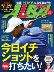 ALBA(アルバトロスビュー) (No.778)