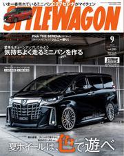 STYLE WAGON (スタイルワゴン) (2019年9月号)
