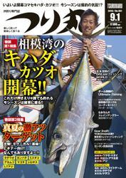 つり丸 (2019年9/1号)