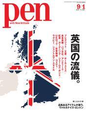 Pen(ペン) (2019年9/1号)