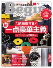 Begin(ビギン) (2019年10月号)