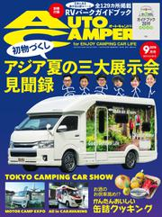 AutoCamper(オートキャンパー) (2019年9月号)