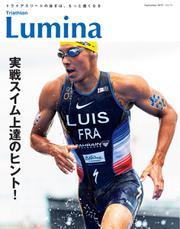 Triathlon Lumina(トライアスロン ルミナ)  (2019年9月号)