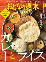 おとなの週末セレクト (「カレーとライス&星に出逢いに」<2019年8月号>)