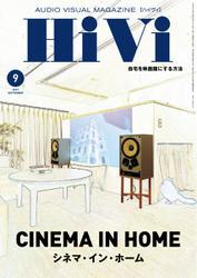 HiVi(ハイヴィ) (2019年9月号)