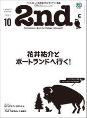 2nd(セカンド) (2019年10月号)