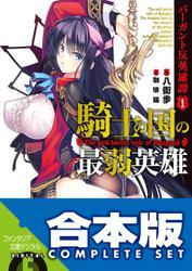 【合本版】バーガント反英雄譚 騎士の国の最弱英雄