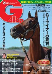 週刊Gallop(ギャロップ) (8月18日号)