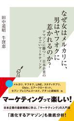 なぜ女はメルカリに、男はヤフオクに惹かれるのか?~アマゾンに勝つ! 日本企業のすごいマーケティング~