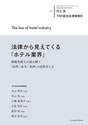 法律から見えてくる「ホテル業界」 辣腕弁護士が読み解く「法律」「命令」「条例」の法秩序とは