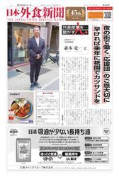日本外食新聞 (2019/8/15号)