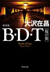 B・D・T [掟の街] 新装版