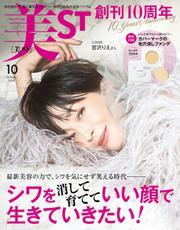 美ST(美スト) (2019年10月号)