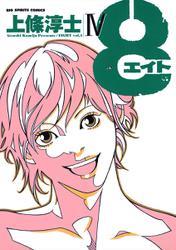 8(エイト)