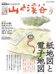 山と溪谷 (通巻1013号)