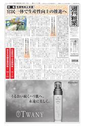 週刊粧業 (第3172号)