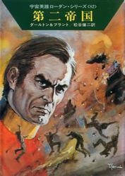宇宙英雄ローダン・シリーズ 電子書籍版163 第二帝国