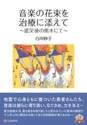 音楽の花束を治療に添えて ~震災後の熊本にて~