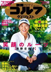 週刊ゴルフダイジェスト (2019/9/3号)